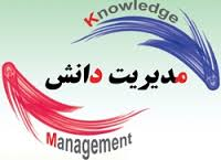 پرسشنامه ۶ عاملی لاوسون مدیریت دانش